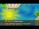 ВОЛШЕБНИКИ ДВОРА 13 СЕРИЯ БАЛАГАНЧИК КАРАОКЕ