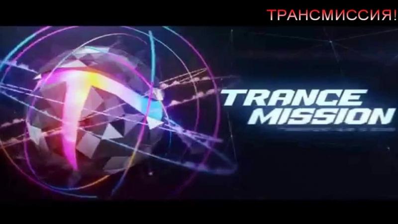 ТРАНСМИССИЯ ♥️