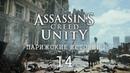Assassin's Creed Unity Парижские истории 14 Летающий мальчик Американский пленник
