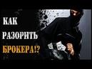 Успешная стратегия Как заработать новичку на бинарных опционах с 500 рублей Биномо Олимп Трейд