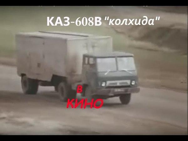Автомобиль КАЗ-608 в
