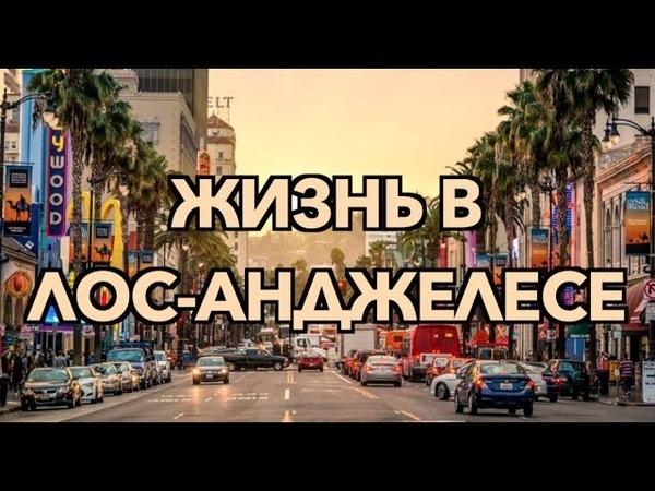 Лос Анджелес Как много в этом звуке для сердца русского слилось Евгений Ширманов