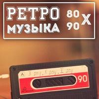 Логотип Ретро Музыка 80-90-х