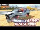 Bulkin ОБНОВЛЕНИЕ! АРАБСКИЙ ДРИФТ! (BEAM NG DRIVE)
