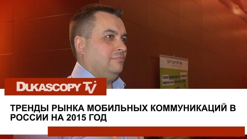 Интервью • Мобильные коммуникации в РФ