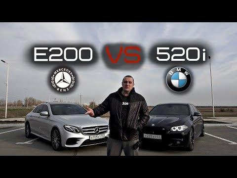 Бывшая против нынешней. Mercedes E200 vs BMW 520i