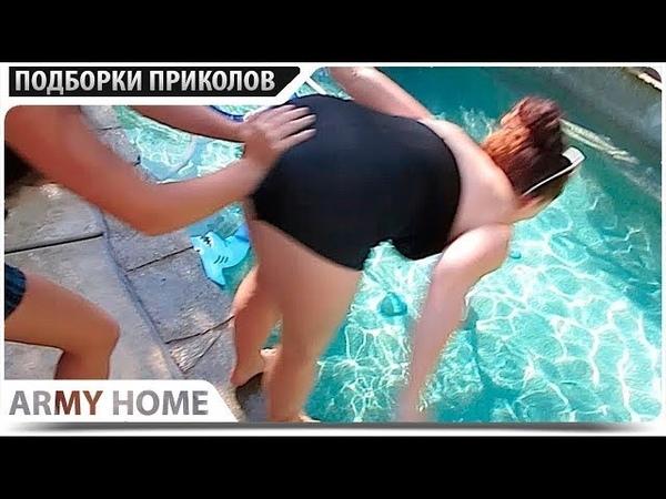 ПРИКОЛЫ 2018 Июль 368 ржака до слез угар прикол - ПРИКОЛЮХА