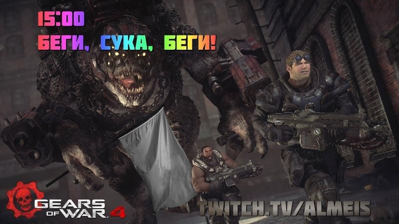 Запись стрима 2 Gears of War 4 Беги сука беги