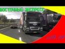 Euro Truck Simulator 2.КАРТА ВОСТОЧНЫЙ ЭКСПРЕСС V 10.10