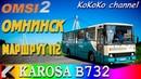 OMSI 2 - Омнинск (112) Karosa B 732 ▷ Ko_031