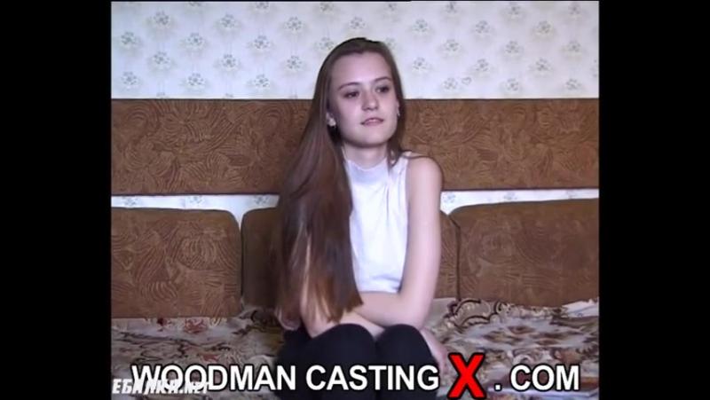 Кастинг Вудмана Карина из москвы 18 лет лишение