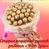 Букеты из конфет|Торт из памперсов|Вологда
