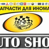 Автозапчасти Autoshop Калуга