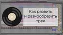 Как развить и разнообразить трек Видеоурок ableton live 10