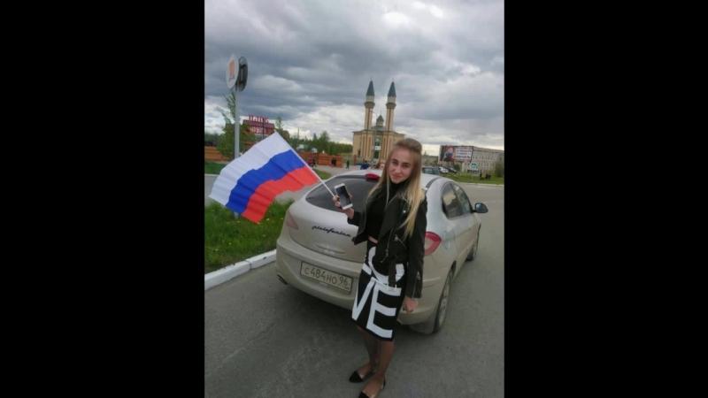 ЦФ поздравляет Россию Чусовой