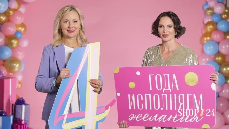 C Днем рождения Shop24 и любимые телезрители