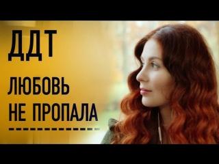 Премьера клипа! ДДТ  Любовь не пропала ()