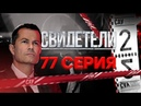 Свидетели 2 сезон 77 серия
