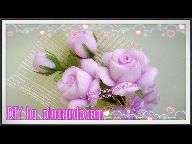 ดอกกุหลาบวาเลนไทน์แบบง่าย( How to make rose nylon/stocking flower by ployandpoom