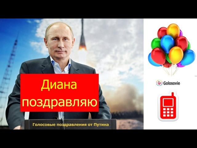 С Днем Рождения Диане от Путина