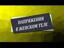 Напряжения в женском теле [Николай Пейчев, Академия Целителей]