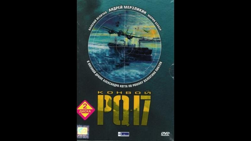 Конвой PQ-17 сериал (2004 года) . ВОВ - герои моряки .