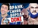 ПРАНК ПОКРАСИЛИ БОРОДУ Doni Black Star В ШОКЕ
