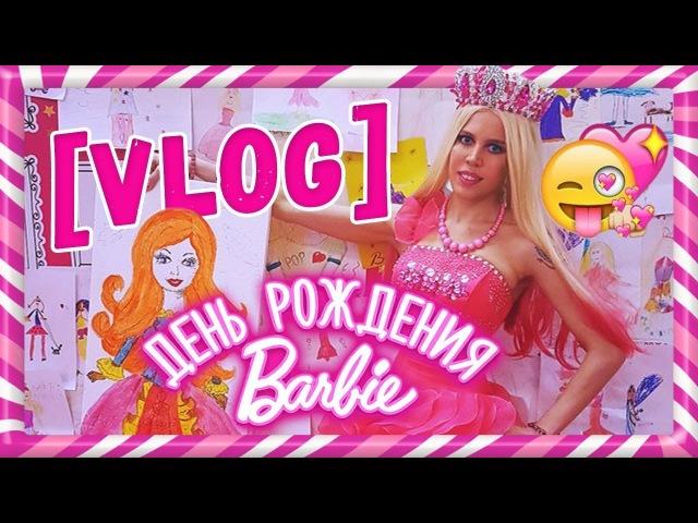 [VLOG] День рождения куклы Барби в ЦДМ BARBIEDAY2018 ♥ РУССКАЯ ЖИВАЯ КУКЛА БАРБИ ♥Карина Барби♥