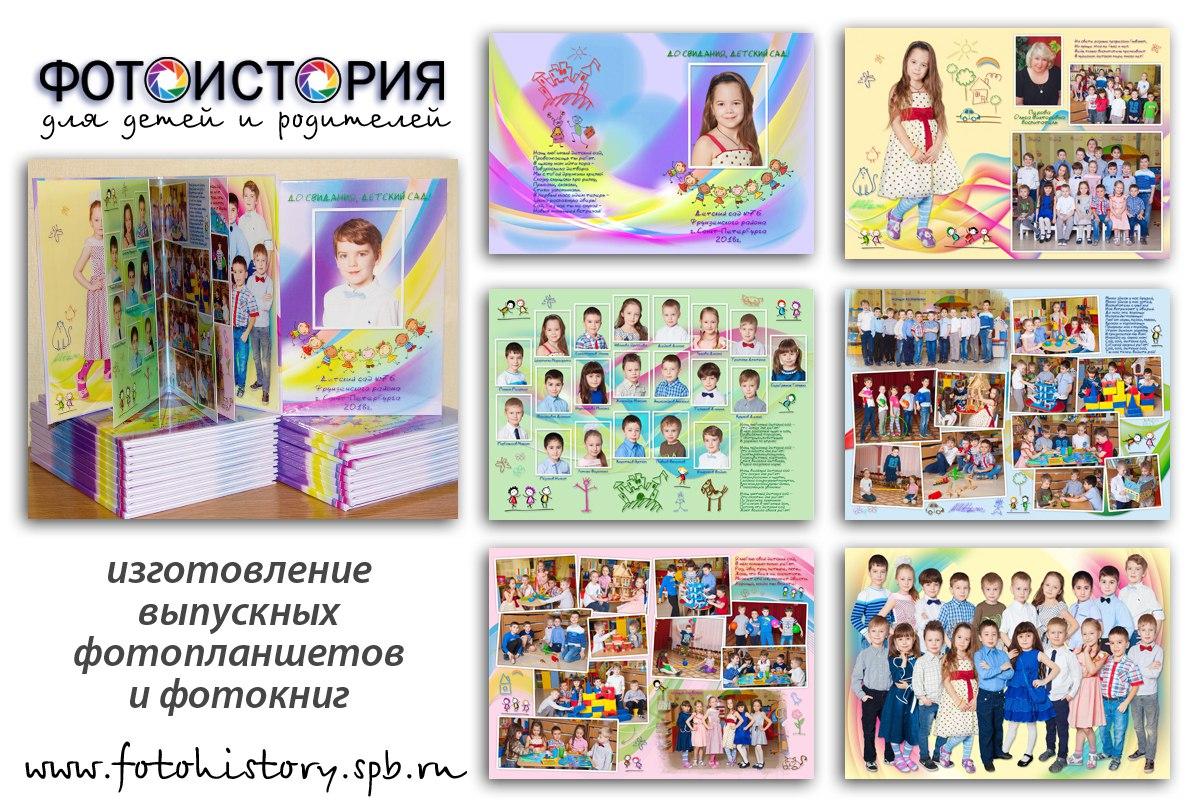 Выпускная фотокнига для детского сада «Детские рисунки»  . Выпускные фотокниги «Детские рисунки» приехали ксвоим маленьким хозяевам вдетский сад №76Фрунзенского района Санкт-Петербурга