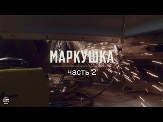 Маркушка | Восстанавливаем кузов: переварка порогов, расширение арок