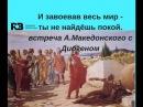 Встреча А.Македонского и Диогена