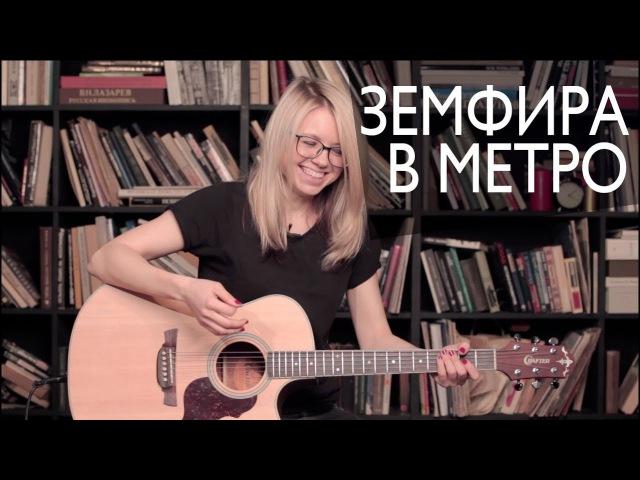 Как играть Земфира - В метро | Разбор COrus Guitar Guide 64