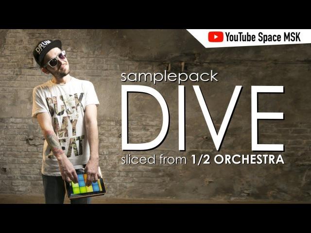 DRUM PADS 24 SAMPLEPACK - DIVE (1/2 ORCHESTRA)