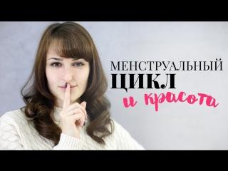 Менструальный цикл и красота Шпильки | Женский журнал