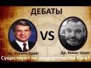 Существуют ли доказательства Бога? Уильям Лейн Крейг vs. Кевин Шарп