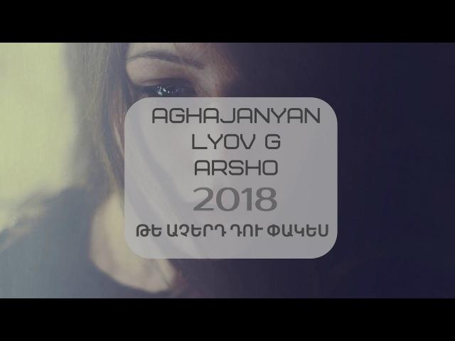 Aghajanyan / Lyov G / Arsho - Te Acherd du pakes / Պրեմիերա 2018 /