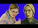 ТРУМ ТРУМ - Пранки Марьи Ивановны над учениками (Реакция Мадам Ирмы)