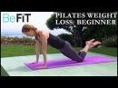 Пилатес для похудения для начинающих: Уровень 1. Pilates Weight Loss for Beginners: Level 1 | Element- Brooke Siler