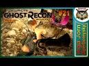 Ghost Recon Wildlands ПРОГУЛКИ с Г.Б. 21 НАС ГЛУШАТ