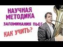 Современная научная методика изучения пьес Беседа с Прокоповым и Гурьевым artVlog