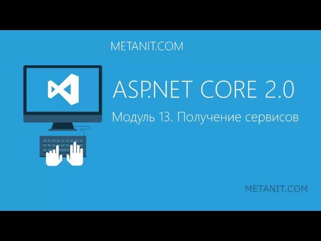 Видеокурс по ASP.NET Core. 13. Получение сервисов и Dependency Injection