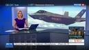 Новости на Россия 24 • ЧП в воздухе: пассажир пытался прорваться в кабину пилотов