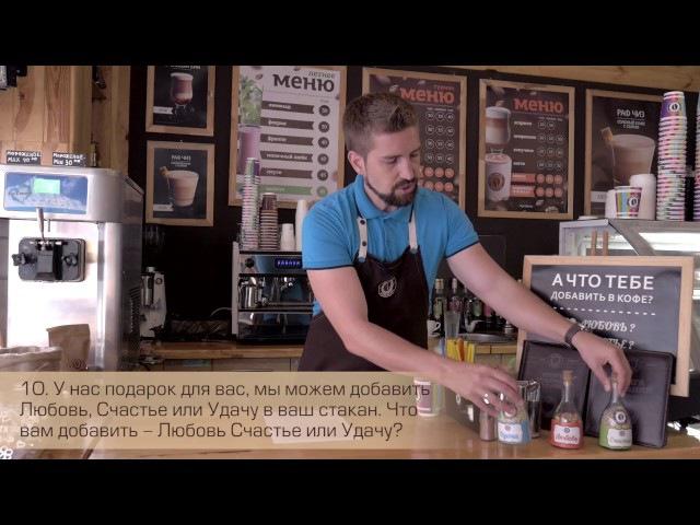 Как увеличить продажи в кофейне Скрипт Продаж Бариста mycoffee bz