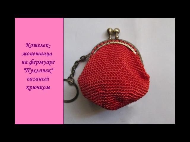 Кошелек монетница Пухлячок на фермуаре Purse coin Poohlyachоk on the clasp