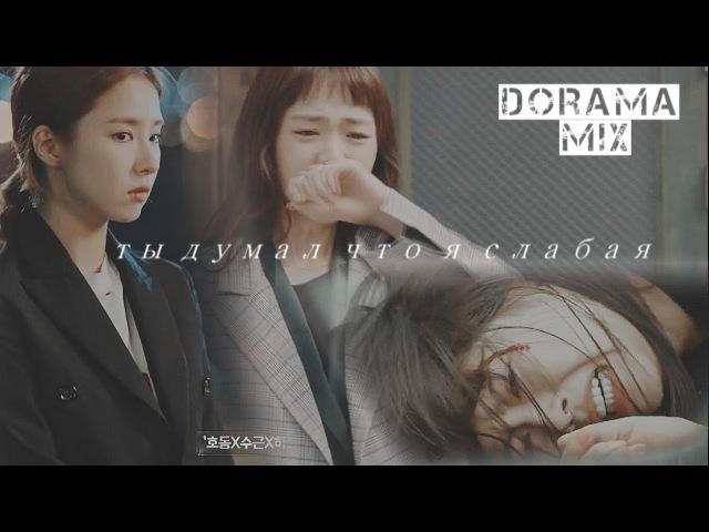 Dorama mix~ты думал что я слабая