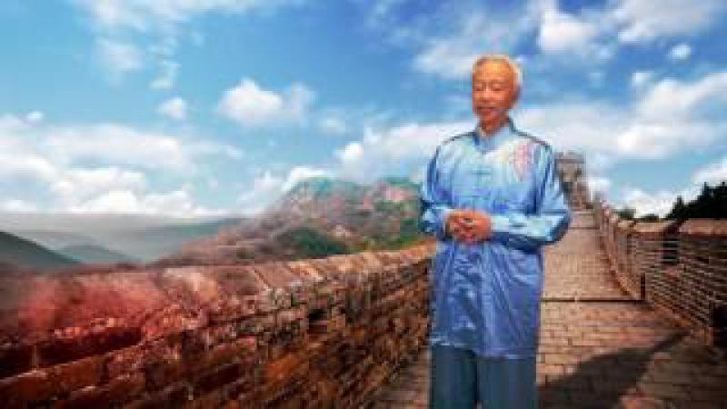 УПРАЖНЕНИЕ. Как наполнить себя БИОЭНЕРГИЕЙ. Основатель методики Дао ЦиГун - Ли Юн