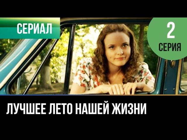 ▶️ Лучшее лето нашей жизни 2 серия Мелодрама Русские мелодрамы