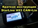 Краткая инструкция к сигнализации StarLine A93 CANLin на примере Kia Ceed
