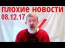 Мальцев Артподготовка прямой эфир 08 12 2017