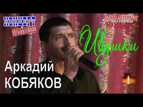 Аркадий КОБЯКОВ - Ивушки (Концерт в Санкт-Петербурге 31.05.2013)